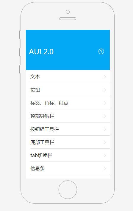 AUI2.0移动前端框架