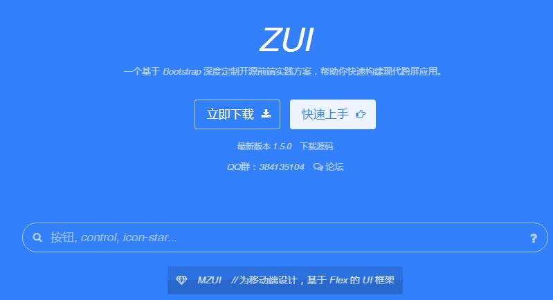 ZUi前端框架