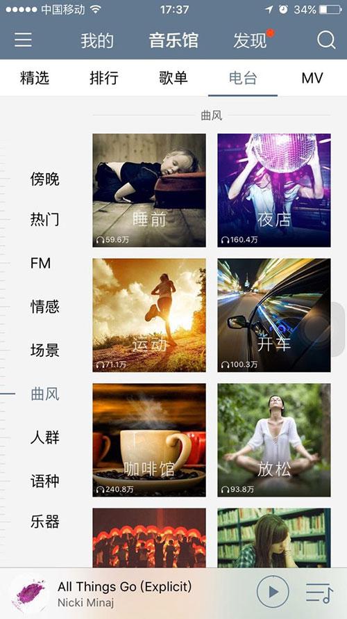 app基于场景化设计的案例