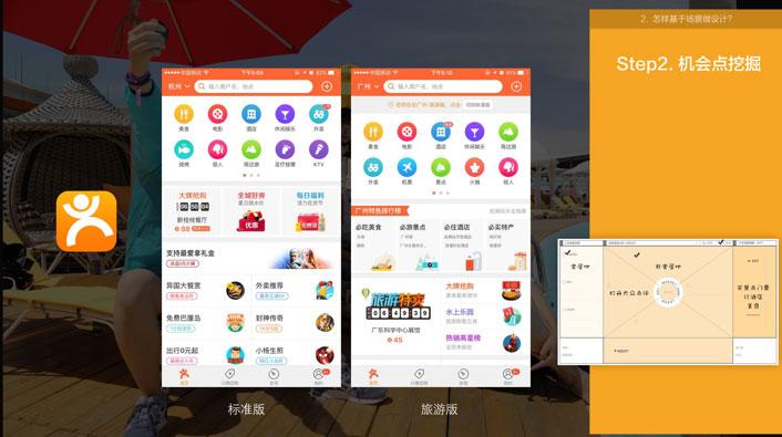 app基于场景化设计第3步
