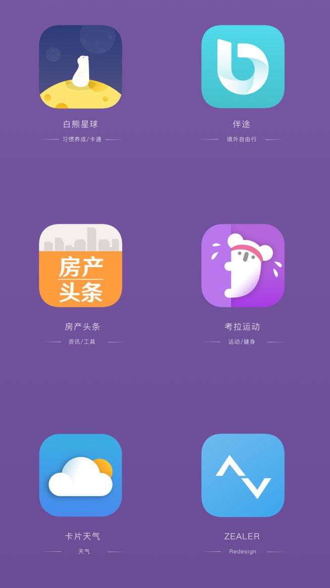 app桌面图标设计灵感