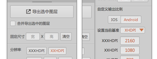 安卓设计稿的详细的切图参数设置