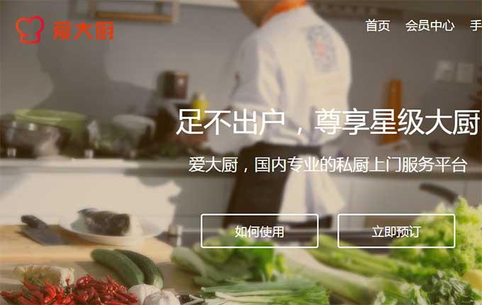爱大厨app