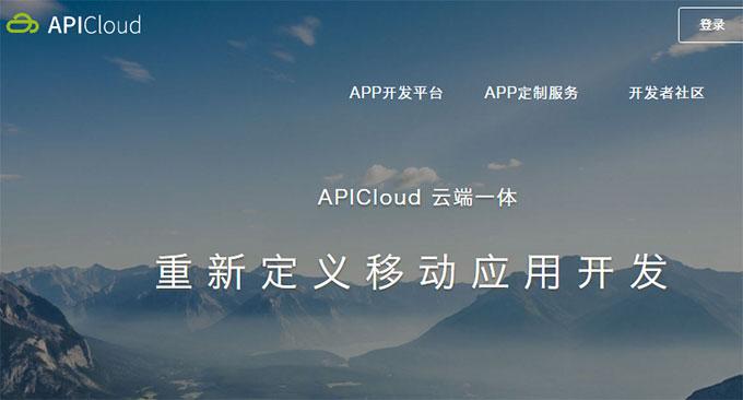 APICloud跨平台APP技术专家