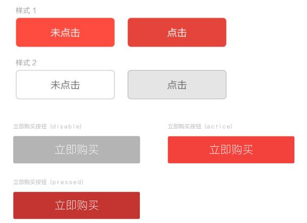 app常用的按钮导航设计2