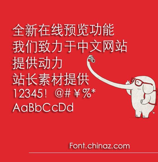 华文细黑(原iOS8字体) 下载