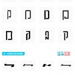 中文字体设计变形速查手册,LOGO设计师的必备手册