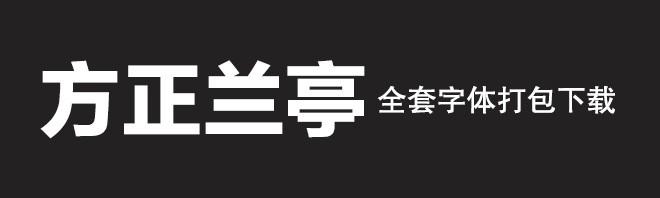 方正兰亭黑体(全套)字体打包下载