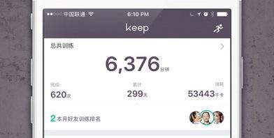 keep-app