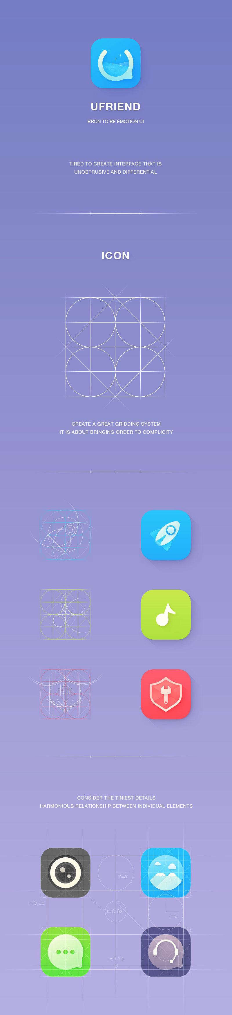 一套很漂亮又舒服的APP主题图标界面设计
