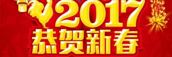 2017年新春快乐
