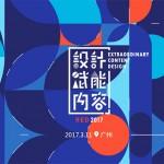 设计活动通告:阿里移动事业群RED2017体验设计峰会
