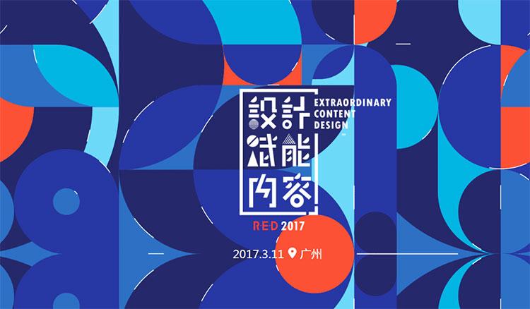 阿里移动事业群RED2017体验设计峰会
