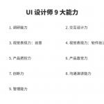面试之前,UI/UX 设计师所需要了解的9项能力