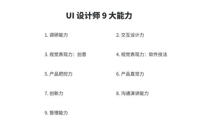 UI 设计师