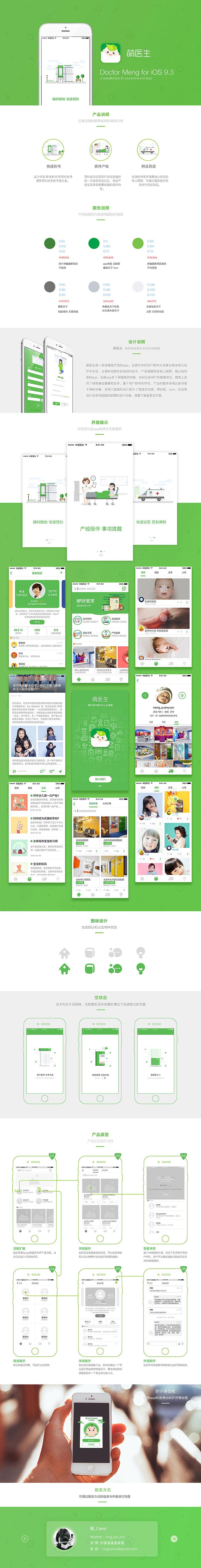 母婴医疗类的app界面设计鉴赏
