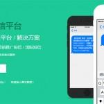 移动APP上的邮件、短信等云端通讯服务平台推荐—SUBMAIL