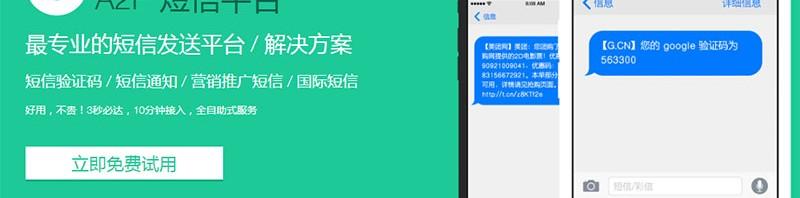 A2p-短信平台