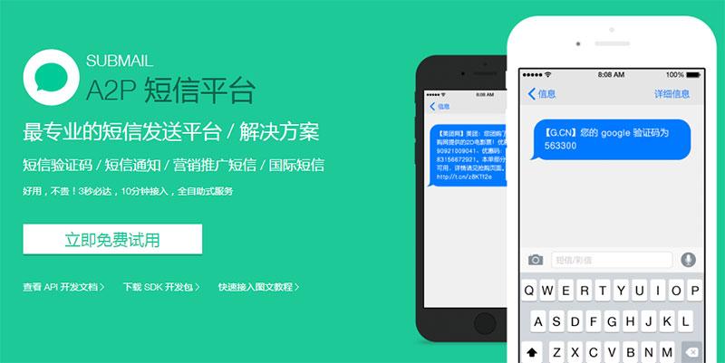 A2p- short message platform