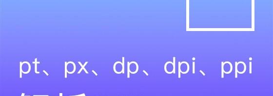 APP设计单位换算图表