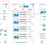 Axure制作手机APP交互设计原型视频教程【共三节课】