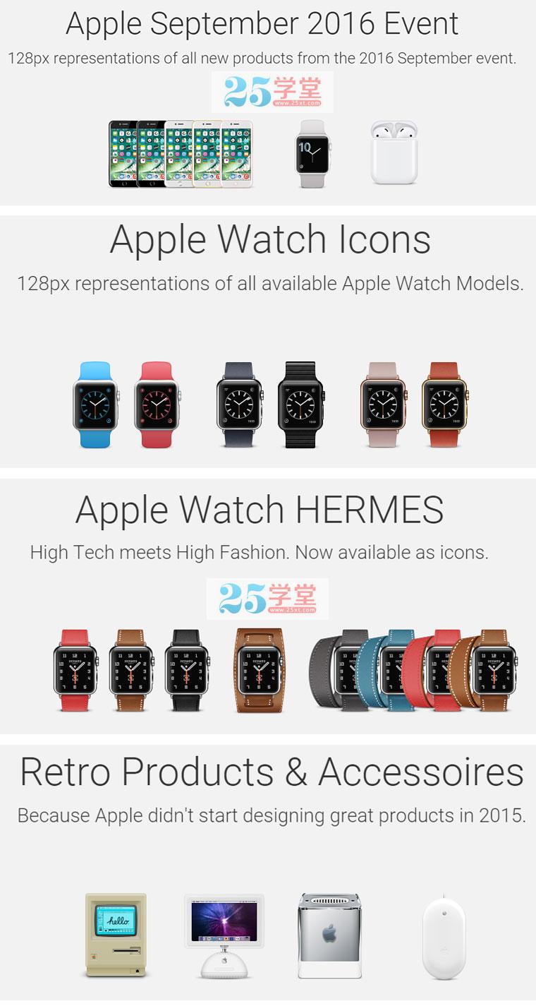 全系Apple产品图标素材2