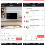 一套微信商城UI设计欣赏与学习(含原型设计和视觉稿)