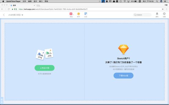"""蓝湖产品设计协作平台的""""自动标注"""""""