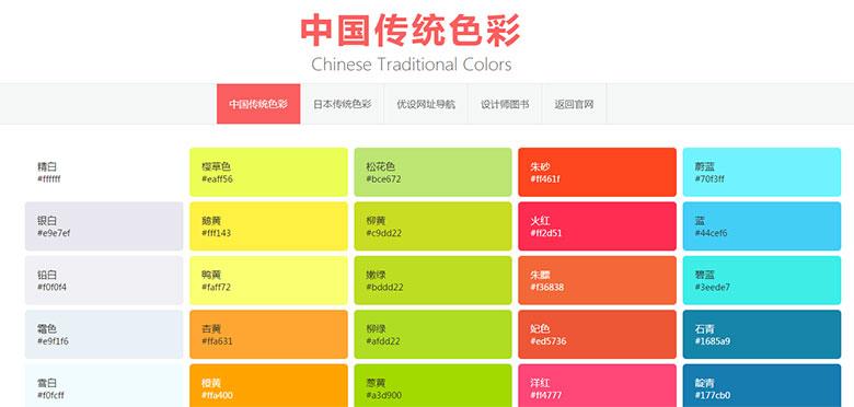 中国传统色彩