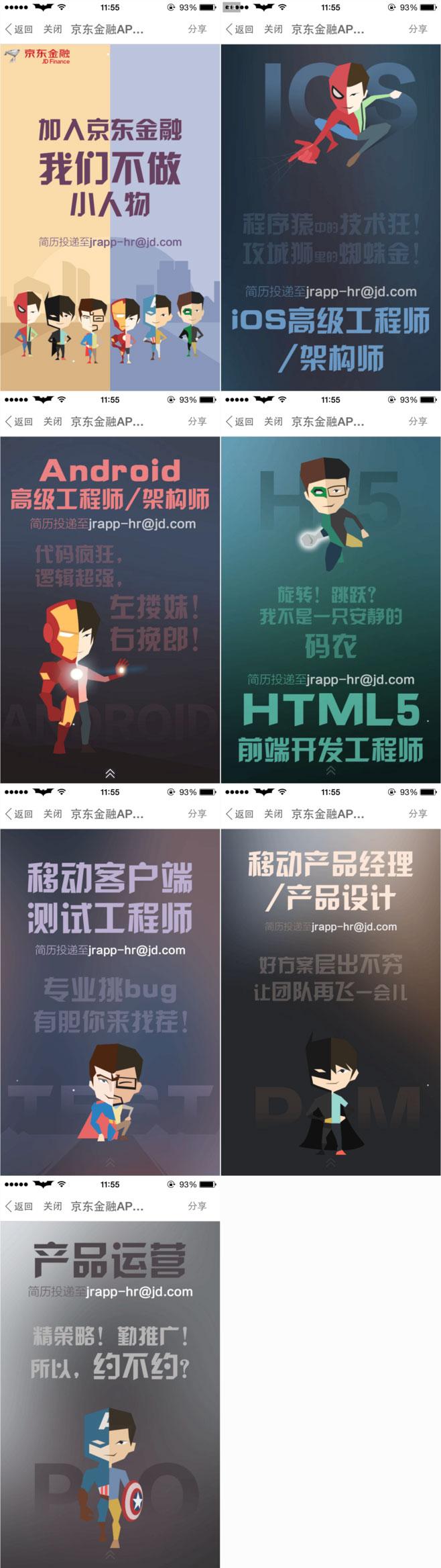 京东金融APP上招聘H5活动宣传页设计欣赏