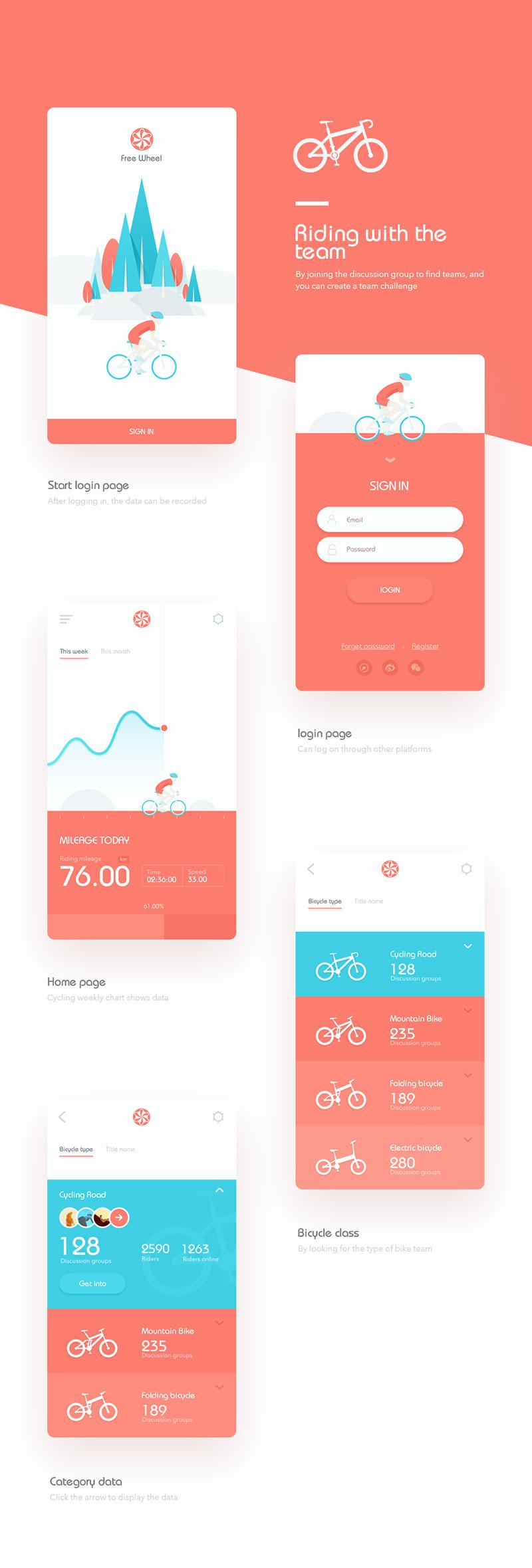 单车app界面设计欣赏2
