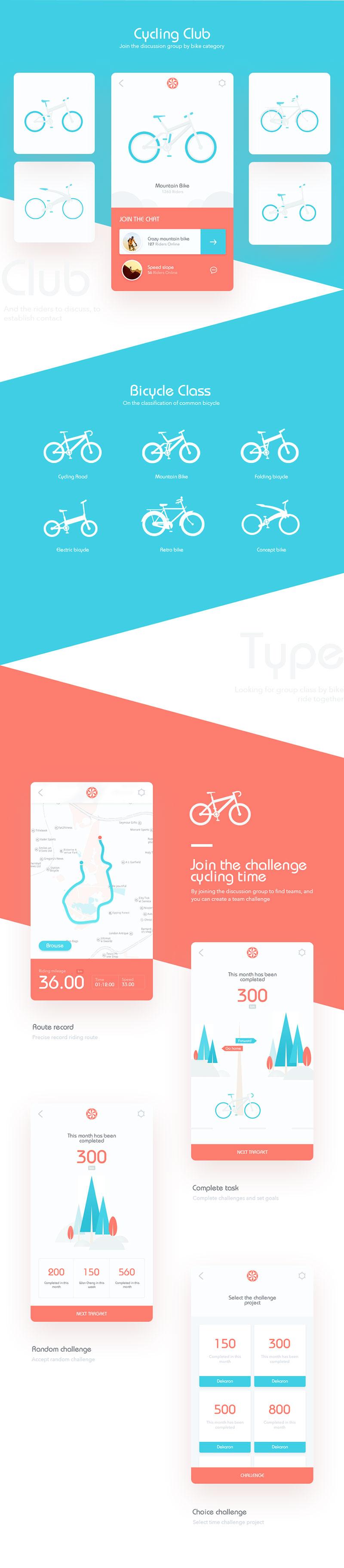 单车app界面设计欣赏3