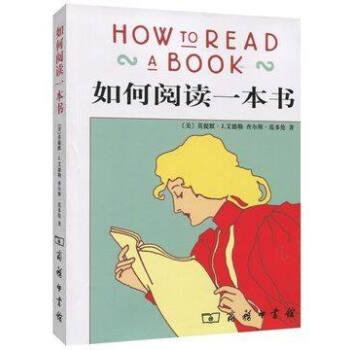 如何有效的读书