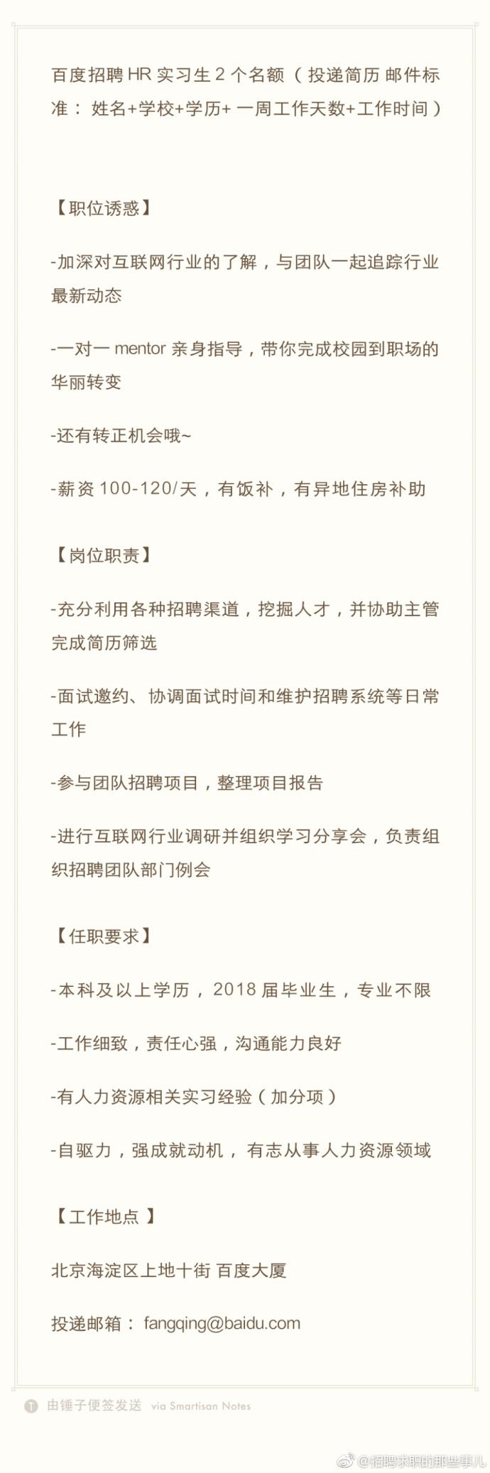 百度招聘HR实习生,工作地点北京百度大厦。 