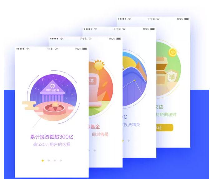 金融app界面设计
