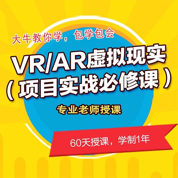 VR AR设计培训