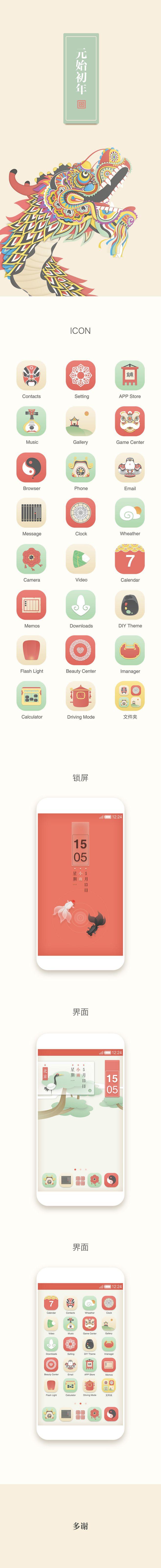 中国风主题图标设计案例欣赏