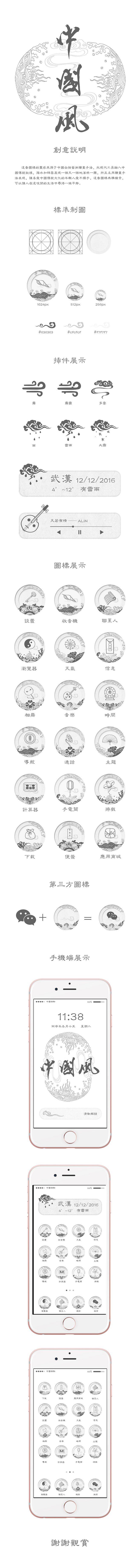 中国风主题图标设计案例欣赏2