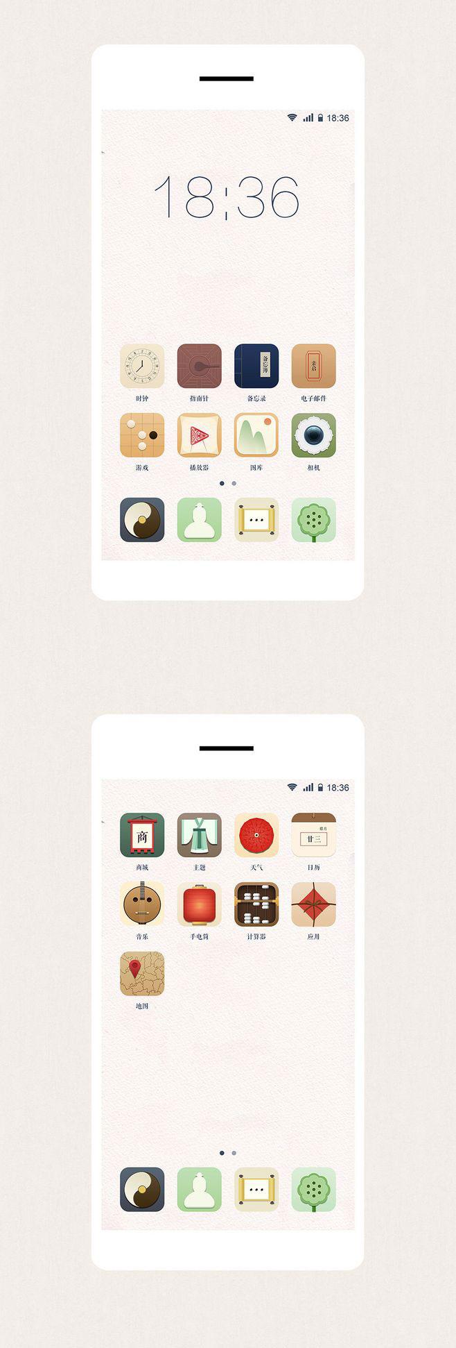 中国风主题图标设计案例欣赏22