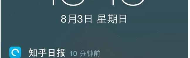 知乎日报app