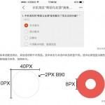 APP设计必修课:如何设计出规范的移动表单组件