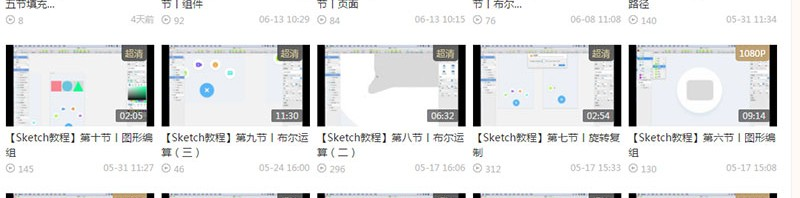 sketch视频教程