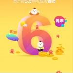 微贷网6周年庆,全新APP视觉引导页设计欣赏