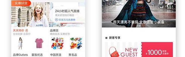 淘宝与寺库的app首页设计对比