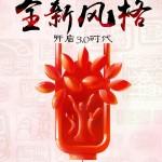 高端大气的中国风理财类APP引导页设计学习