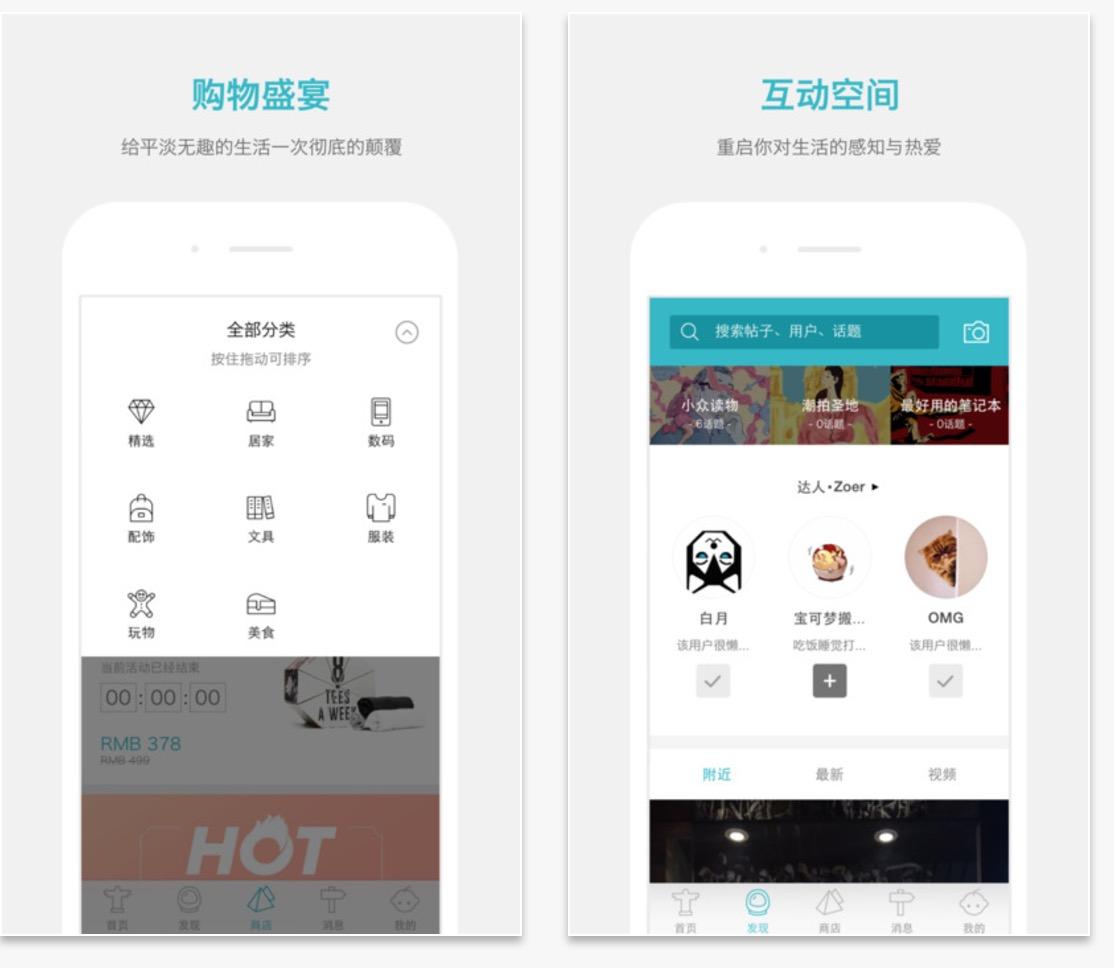 造物国app