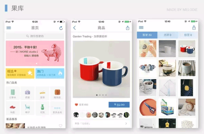 guoku-app