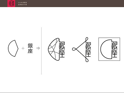 整套logo设计的推演过程3