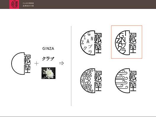 整套logo设计的推演过程4