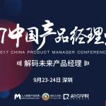 大咖集聚2017中国产品经理大会,解码未来产品经理